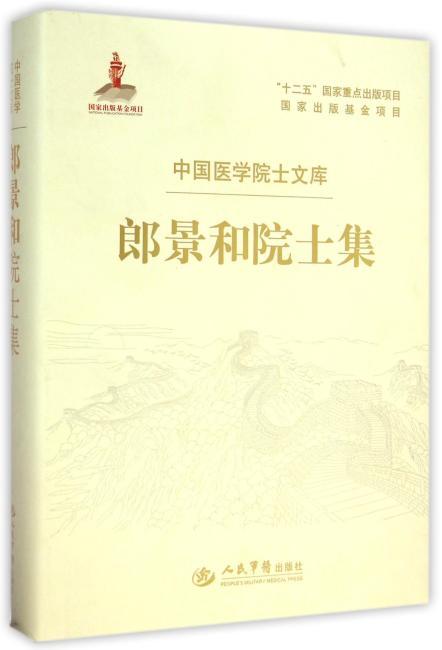 郎景和院士集.中国医学院士文库