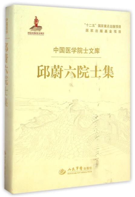 邱蔚六院士集.中国医学院士文库