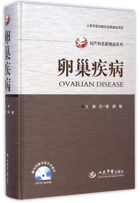 卵巢疾病(含光盘).妇产科名家精品系列