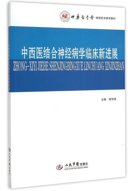 中西医结合神经病学临床新进展(含光盘).中华医学会继续医学教育教材
