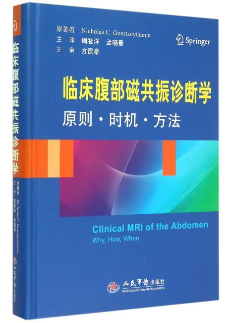 临床腹部磁共振诊断学原则·时机·方法