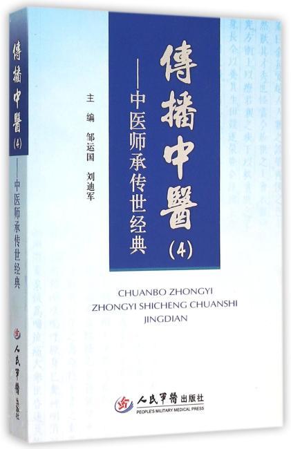 传播中医(4).中医师承传世经典