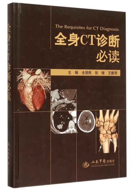 全身CT诊断必读