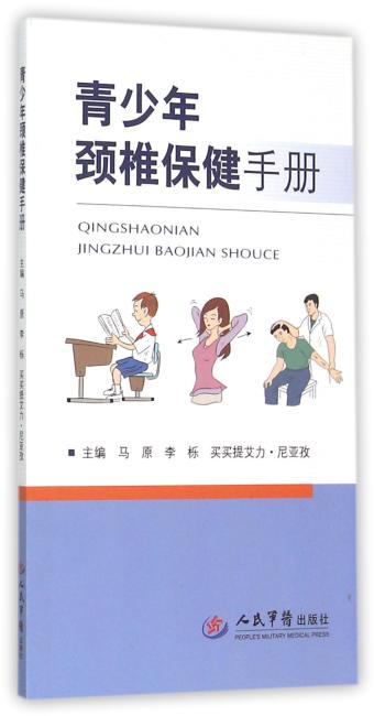 青少年颈椎保健手册