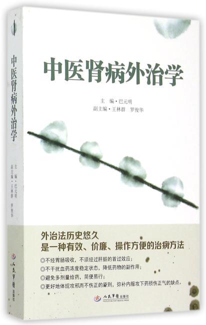 中医肾病外治学
