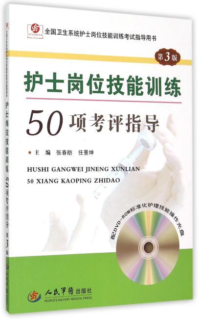 护士岗位技能训练50项考评指导(第3版)含光盘.全国卫生系统护士岗位技能训练考试指导用书