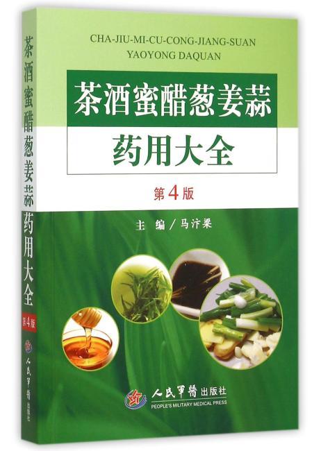 茶酒蜜醋葱姜蒜药用大全(第四版)