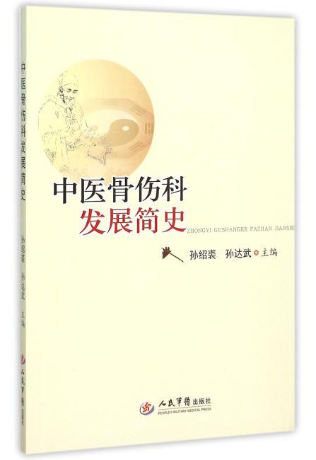 中医骨伤科发展简史