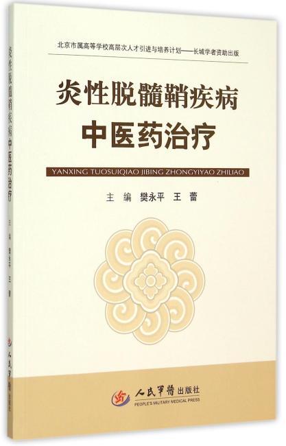 炎性脱髓鞘疾病中医药治疗.北京市属高等学校高层次人才引进与培养计划