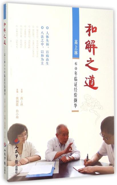 和解之道—高上林60年临证经验撷华