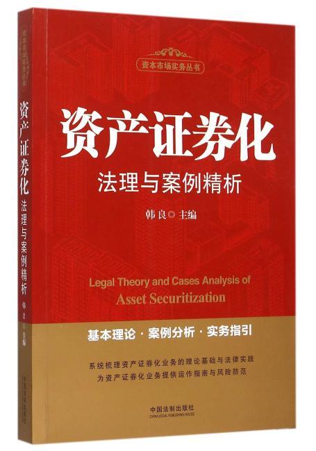 资产证券化法理与案例精析