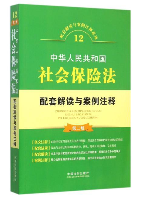 中华人民共和国社会保险法配套解读与案例注释(第二版)