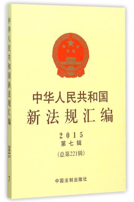 中华人民共和国新法规汇编2015年第7辑(总第221辑)