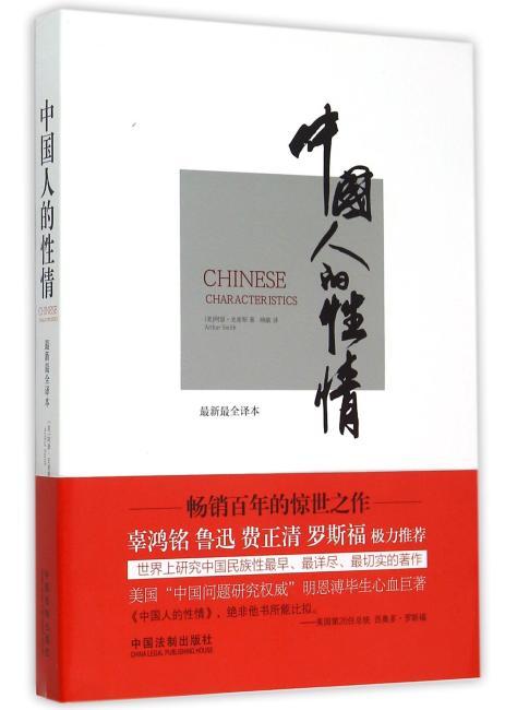 中国人的性情