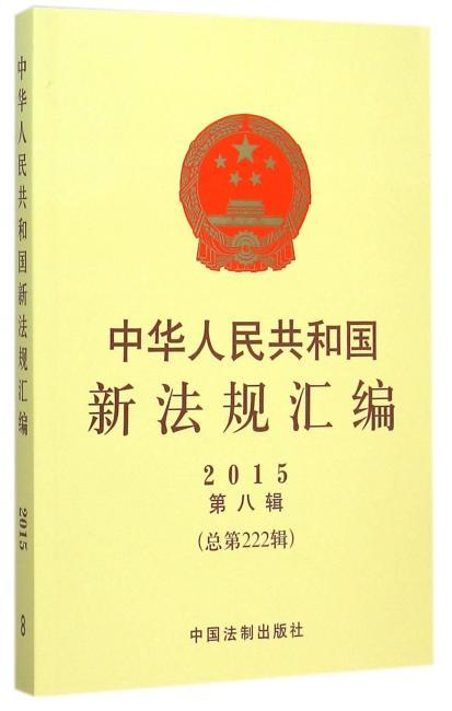 中华人民共和国新法规汇编2015年第8辑(总第222辑)