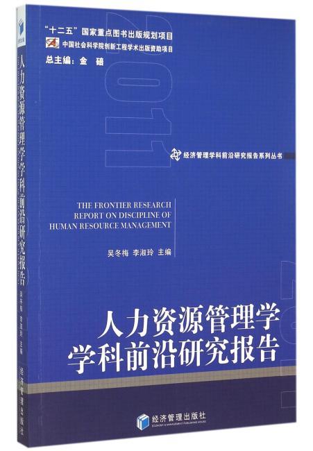人力资源管理学学科前沿研究报告