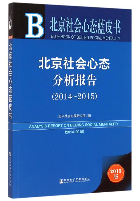 北京社会心态蓝皮书:北京社会心态分析报告(2014~2015)