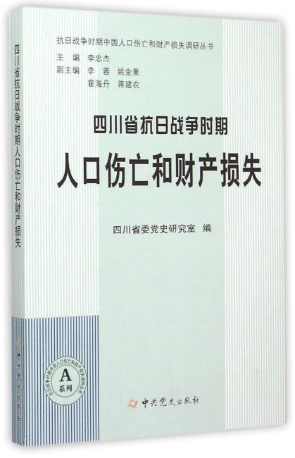 四川省抗日战争时期人口伤亡和财产损失