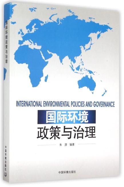 国际环境政策与治理