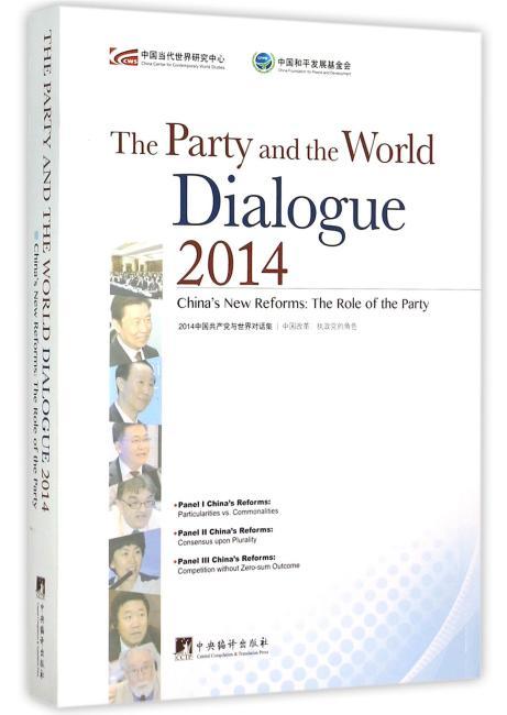 2014中国共产党与世界对话集 --中国改革 : 执政党的角色(英文)