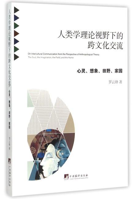 人类学理论视野下的跨文化交流 --心灵、想象、田野、家园