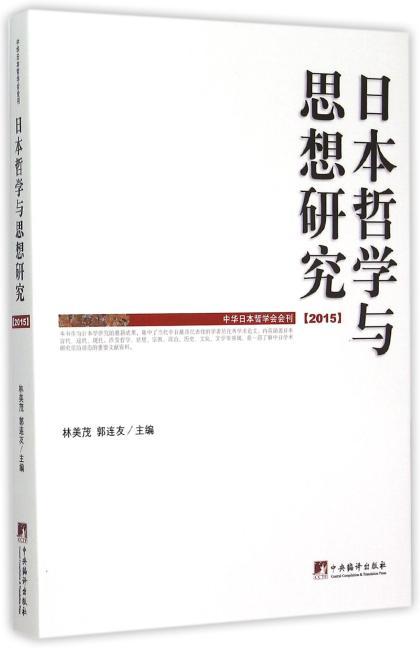 日本哲学与思想研究