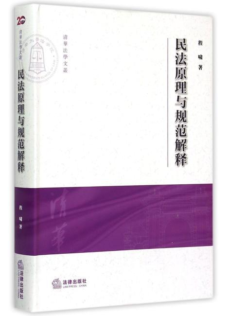民法原理与规范解释
