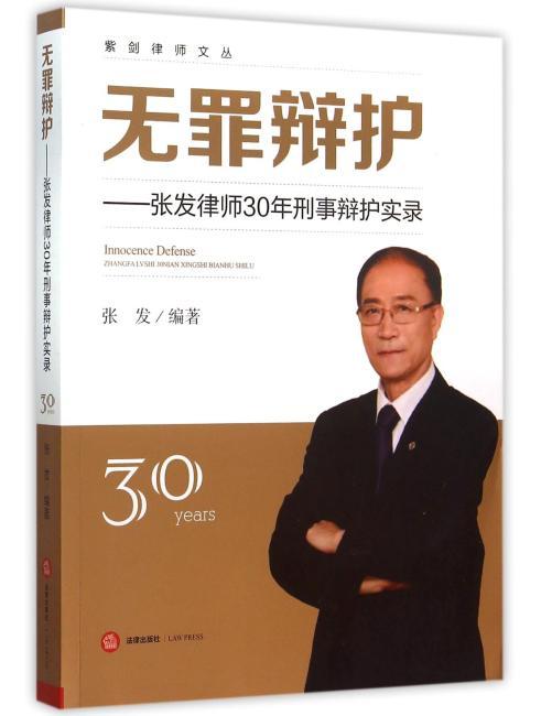 无罪辩护:张发律师30年刑事辩护实录