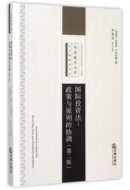 国际投资法:政策与原则的协调(第二版)