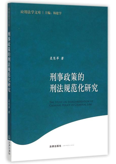 刑事政策的刑法规范化研究