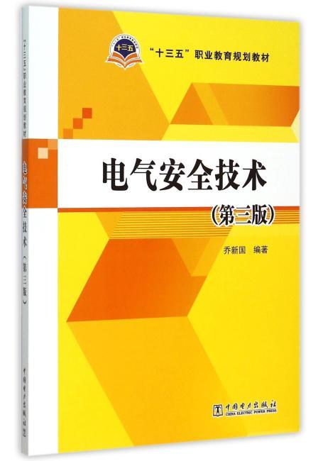 """""""十三五""""职业教育规划教材 电气安全技术(第三版)"""