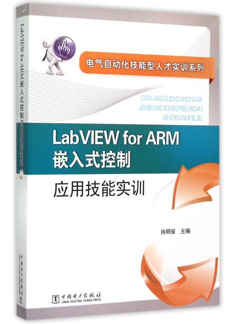 电气自动化技能型人才实训系列 LabVIEW for ARM嵌入式控制应用技能实训