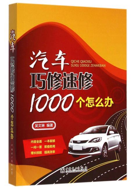 汽车巧修速修1000个怎么办