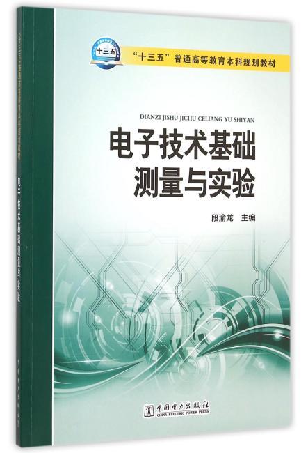 """""""十三五""""普通高等教育本科规划教材 电子技术基础测量与实验"""