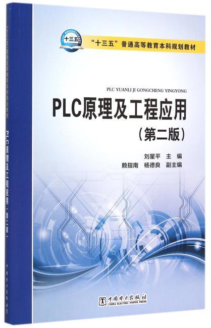 """""""十三五""""普通高等教育本科规划教材 PLC原理及工程应用(第二版)"""