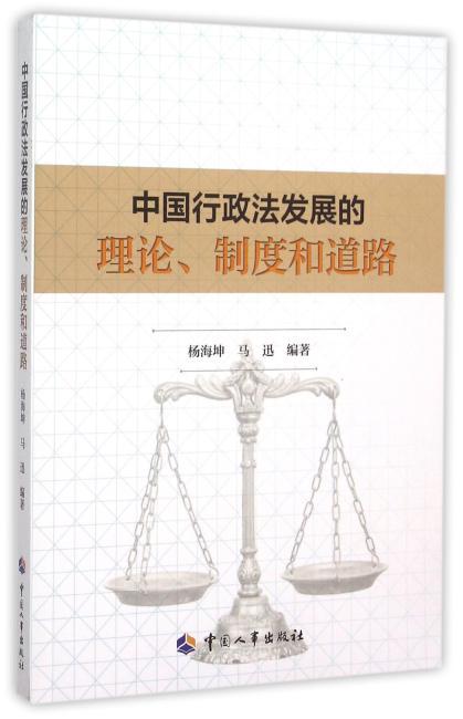 中国行政法发展的理论、制度和道路