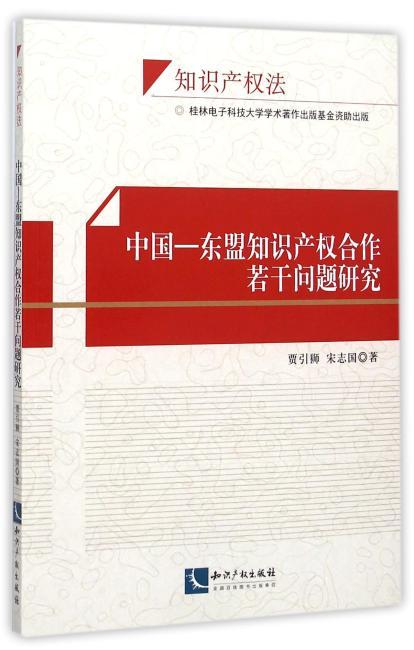 中国——东盟知识产权合作若干问题研究