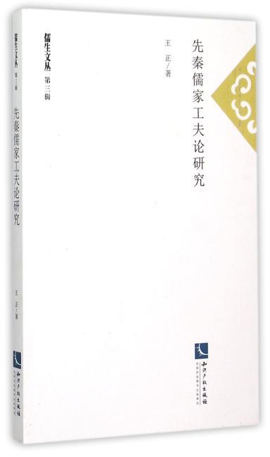 先秦儒家工夫论研究