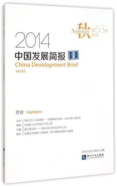 中国发展简报(第63卷)