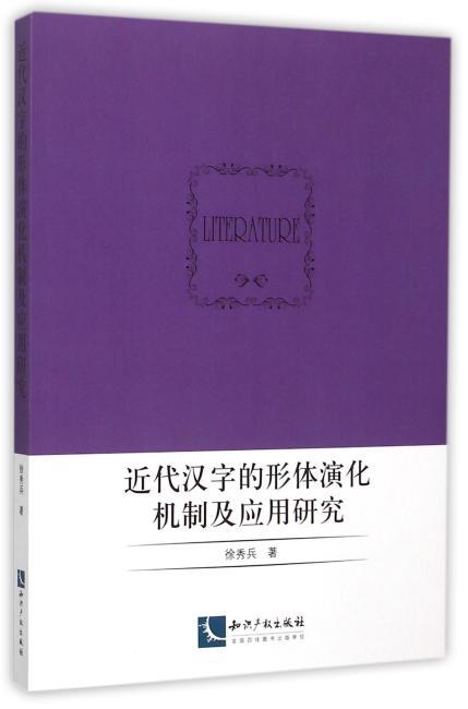 近代汉字的形体演化机制及应用研究