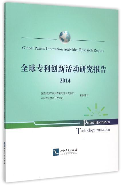 全球专利创新活动研究报告 2014