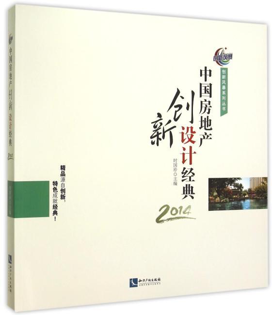 中国房地产创新设计经典2014