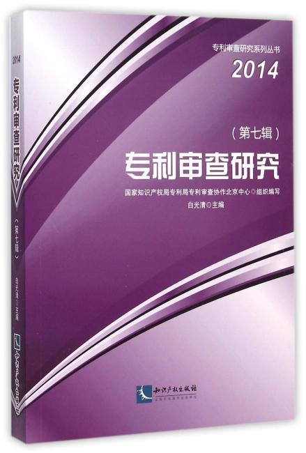 专利审查研究(第七辑)