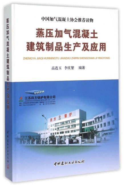蒸压加气混凝土建筑制品生产及应用