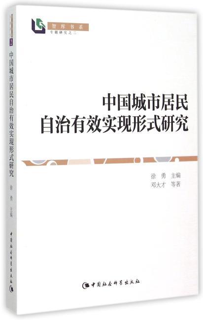 中国城市居民自治有效实现形式研究(智库书系)
