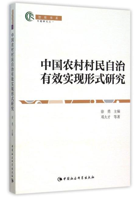 中国农村村民自治有效实现形式研究(智库书系)