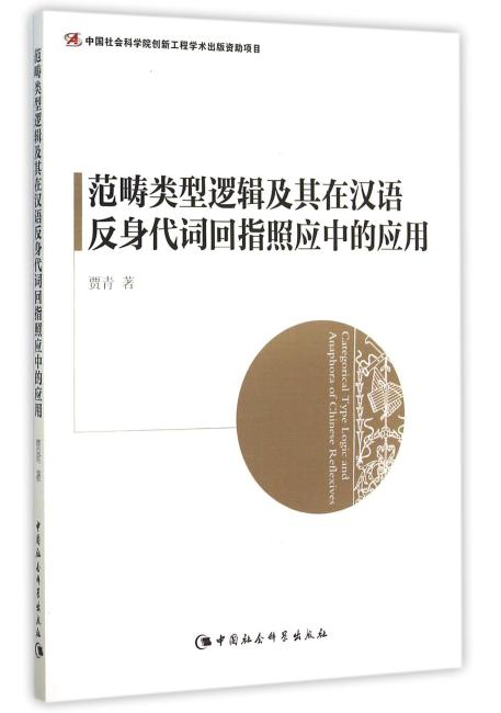 范畴类型逻辑及其在汉语反身代词回指照应中的应用(创新工程)