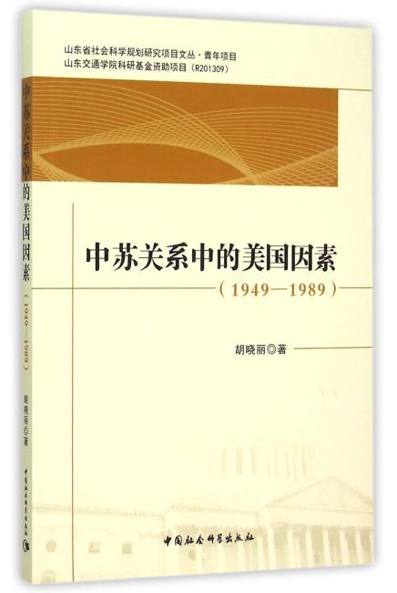 中苏关系中的美国因素(1949-1989)