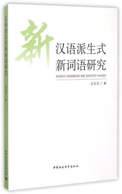 新汉语派生式新词语研究