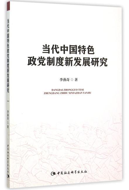 当代中国特色政党制度新发展研究